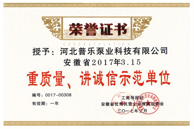 Quality and integrity demonstration Certificate